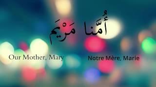 أُمَّنا مَرْيَم - Our Mother, Mary - Notre Mère, Marie