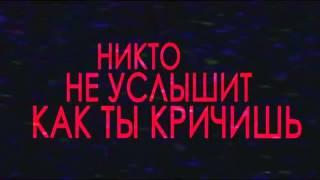 Дизлайк 2016 HD Трейлер
