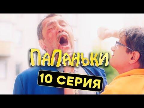 Папаньки - 10 серия - 1 сезон | Комедия - Сериал 2018 | ЮМОР ICTV - Видео онлайн