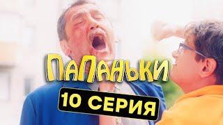 Папаньки - 10 серия - 1 сезон | Комедия - Сериал 2018 | ЮМОР ICTV