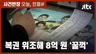 내부 정보 악용해 '스포츠 토토' 위조한 직원…8억 원 '꿀꺽' / JTBC 사건반장