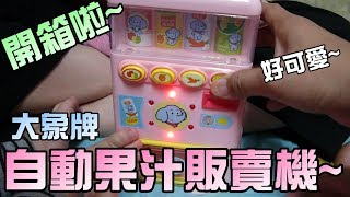 開箱!大象的果汁自動販賣機玩具!大嘴嘴