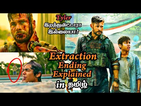 extraction-movie-ending-explained-in-tamil- -extraction-climax-தமிழ்-விளக்கம்