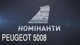 Авто Року-2019: Автопробіг, Peugeot 5008 (Пежо 5008)