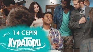 КУРАТОРИ | 14 серія | 2 сезон | НЛО TV