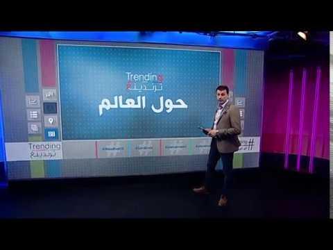 بي_بي_سي_ترندينغ: الملك عبدالله الثاني يفطر في الشارع في عمان  و توقعات برحيل مدرب #تشيلسي  - نشر قبل 40 دقيقة