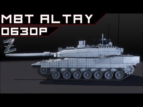 Armored Warfare. Altay