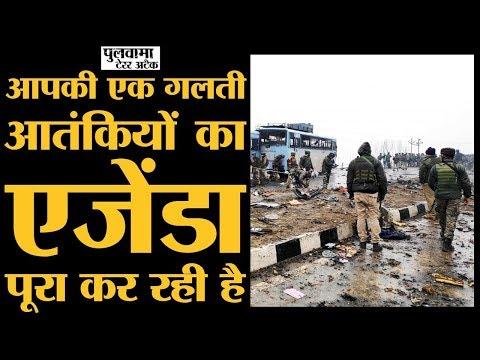 Pulwama attack: अनजाने में कहीं आप Jaish E Mohammed का एजेंडा तो पूरा नहीं कर रहे?