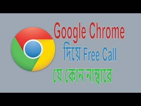 Free Call App | Free Calling App for Android | Google Chrome দিয়ে free call যে কোনো দেশে| Any Number