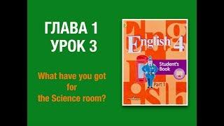 Английский язык 4 класс Кузовлев часть 1 Глава 1 урок 3  #english4кузовлев #английскийязык4класс