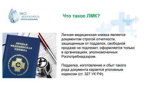 Как получить настоящую медицинскую книжку? Как отличить  от подделки? #лмк