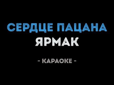 ЯрмаК - Сердце пацана (Караоке)
