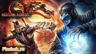 Flashok ru: онлайн игра Мортал Комбат. Видео обзор флеш игры Mortal Kombat.