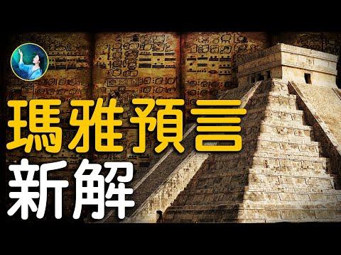 数千年前玛雅预言,最新正解!最后一个太阳纪到底是什么?最新激光雷达技术,透视玛雅古城,找到令人震惊的新发现;凭空消失的大量古代玛雅人,二千多年前就在使用现代滤水系统?!