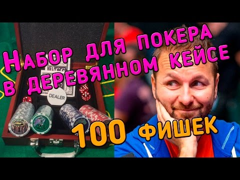 Набор для покера в деревянном кейсе 100 фишек