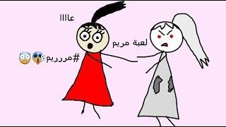 زنوبة تلعب لعبة مريم😂/شوفو ايش صار 😂/يوميات زنوبة😍