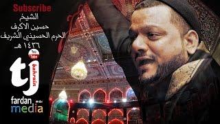الشيخ حسين الاكرف - زيارة الاربعين -العتبة الحسينية المقدسة - \
