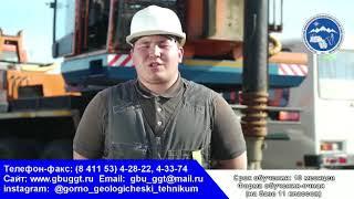 Машинист на открытых горных работах, машинист буровой установки