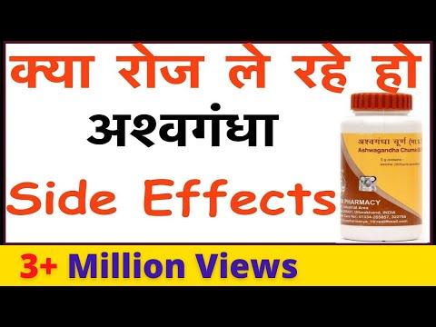 अगर रोज खा  रहे है अश्वगंधा तो जरूर देखिए  | Side Effects of Ashwagandha
