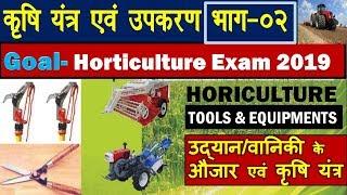 Krishi Yantra Part-2 | उद्यान/वानिकी के औजार एवं कृषि यंत्र | Horticulture and gardining |