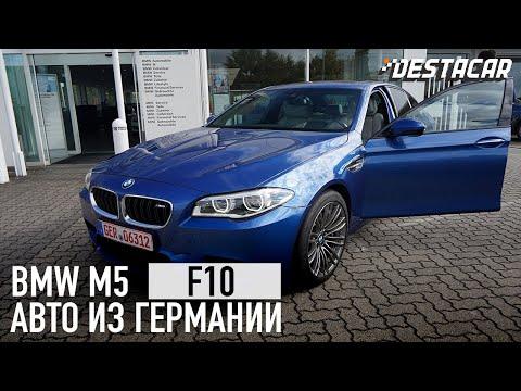 BMW M5 F10 из Германии. Нашли, осмотрели, доставили!