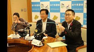 いわて希望チャンネル【第64回】令和元年10月11日放送
