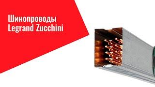 Шинопроводы Legrand серии Zucchini(, 2016-02-02T14:45:17.000Z)