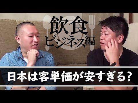 日本の飲食業界の問題点をホリエモンが語る!【井戸実×堀江貴文】