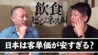 """03:10 シアトルのお店""""丁寧TEINEI""""について 06:06 日本は安い!? 10:31..."""