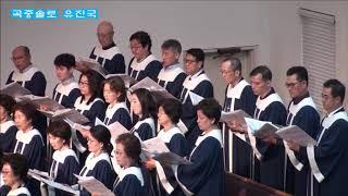 1126CMC 복의 근원 강림하사 세리토스선교교회 할렐루야 찬양대 2017  11  26