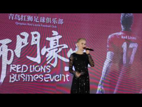 Qingdao Red Lions Business Event (May 2017), part 1