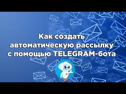 Как создать автоматическую рассылку в Telegram с помощью бота | Мини-воронка