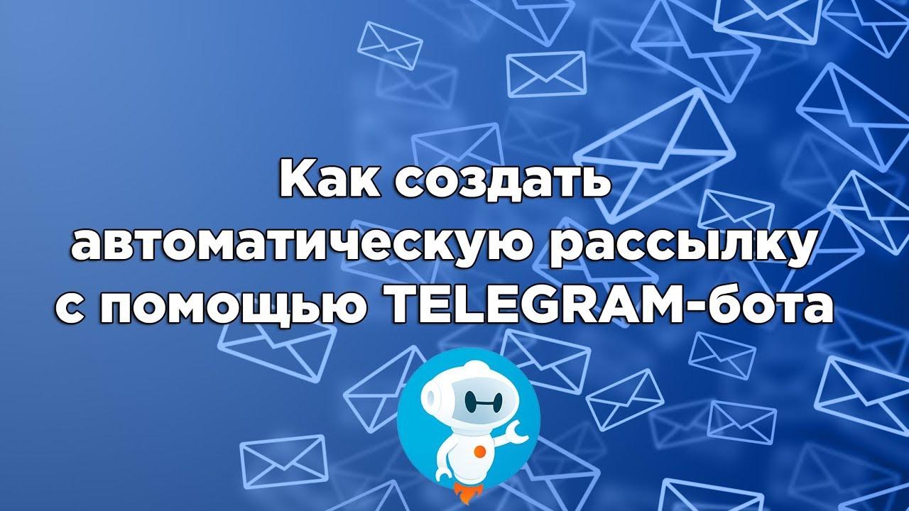 Как создать автоматическую рассылку в Telegram   автоматическая рассылка писем заработок