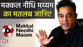Kamal Hasan की Party Makkal Needhi Maiam का मतलब होता है खास