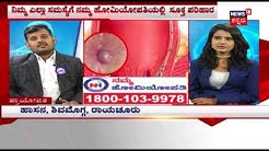 News18 Kannada | Hello Doctor With Dr. Prashant Rao On Piles Treatment | April 6, 2018