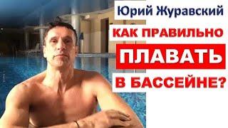 Как правильно плавать чтобы прекратились боли в спине и шее Какие делать упражнения Ю Журавский