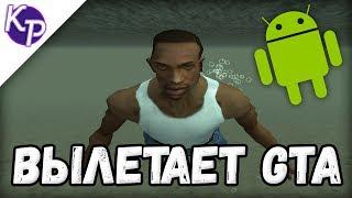 Что делать, если вылетает GTA SA Android