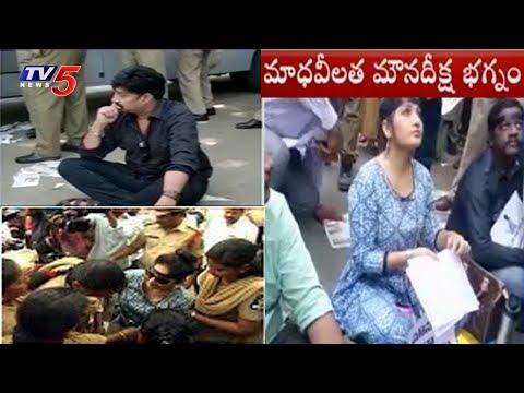 మాధవీలత మౌనదీక్ష భగ్నం..!   Madhavi Latha Arrested While Protesting At Film Chamber   TV5 News