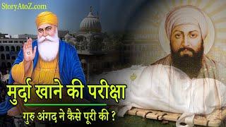 Guru Nanak Dev Ji And Bhai Lehna Sakhi , How Guru Nanak Ji Selected Bhai Lehna As 2nd Guru?
