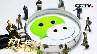 《热线12》 20190516  CCTV社会与法