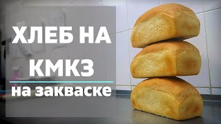 Хлеб на закваске КМКЗ.  Рецепты из пекарни.