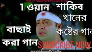 Shakib Khan sad album song's | BD hit song's|