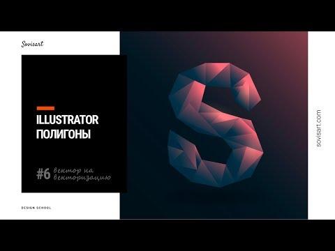 #6 Вектор на векторизацию - Полигональный логотип  / How To Create Polygonal Logo In Illustrator