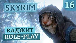 Горный каджит | Skyrim #16