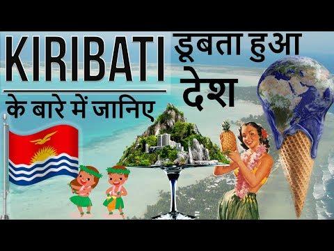 किरिबाती देश के बारे में जानिये - Know everything about Kiribati - A Drowning Paradise