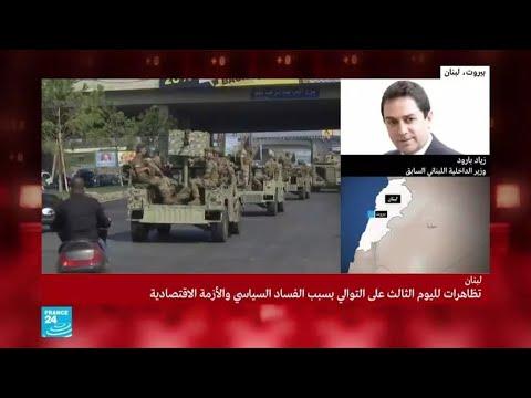 زياد بارود: ما يحصل في الشارع اللبناني هو نتيجة معاناة تراكمية  - نشر قبل 58 دقيقة