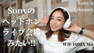 Sonyのヘッドホン試したら凄かった…  Sony's headphones WH-1000X M4