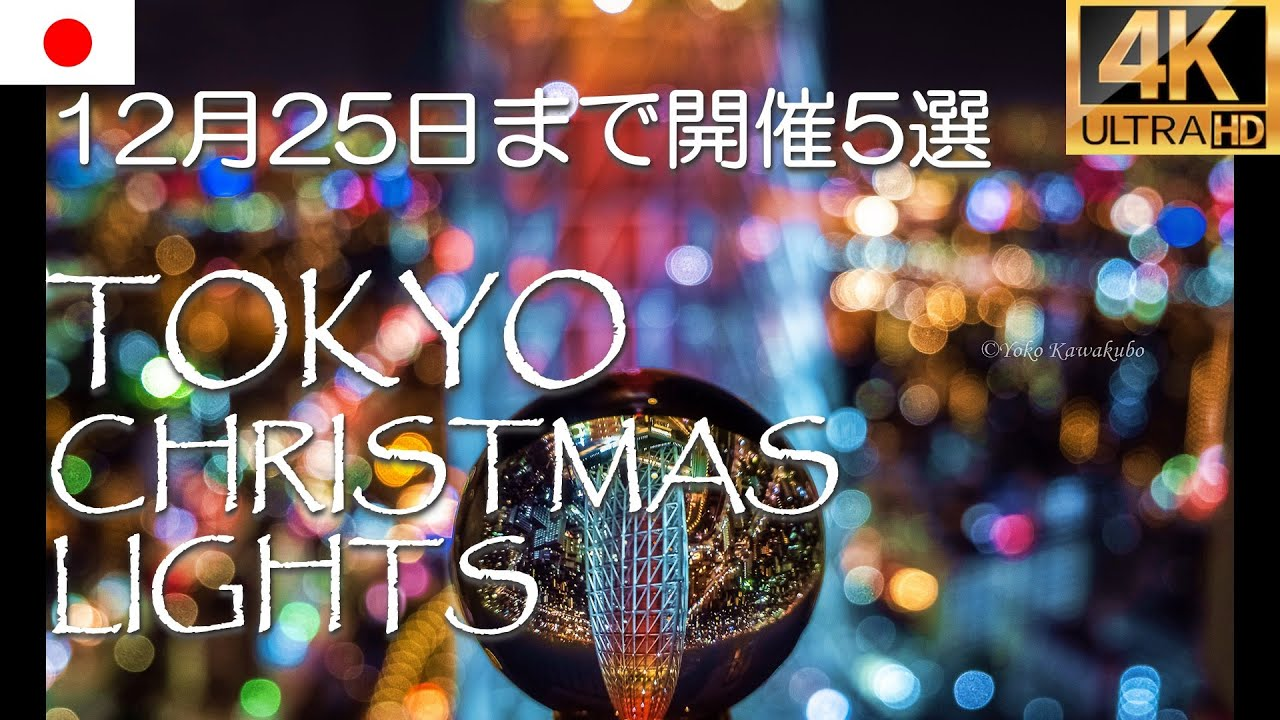 東京クリスマスイルミネーション2020年12月25日まで開催5選 六本木 丸の内 スカイツリー お台場 ドーム