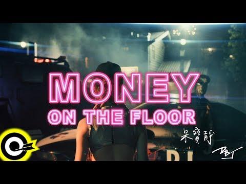 呆寶靜 Double J【Money on the Floor】Official Music Video