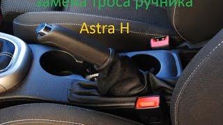 замена троса ручника астра н